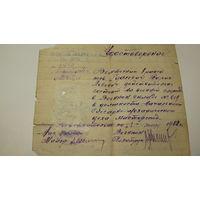 Удостоверение 1941г