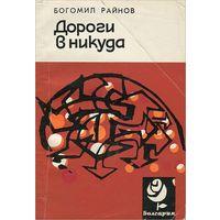 Богомил Райнов. Дороги в никуда (1967)
