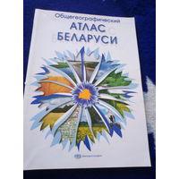 Общегеографический Атлас Беларуси.