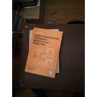 Конструирование столярно-мебельных изделий