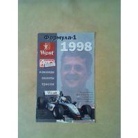 Формула-1 1998
