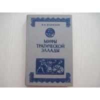 Ф.Ф. Зелинский. Мифы трагической Эллады.