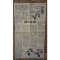 Вырезка -газета Во Славу Родины от 13мая 1994года.Пистолеты.