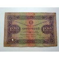 100 рублей 1923г