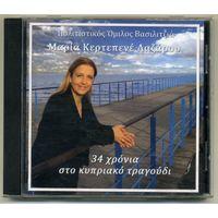 CD Maria Kartenepe - 34 Xronia Kypriako Tragoudi (Греция)