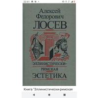Лосев А.Ф. Собрание из 9 томов.