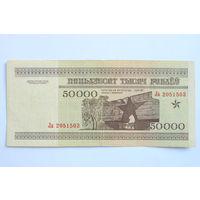 Беларусь, 50000 рублей 1995 год,  серия Ла