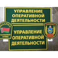 Управление оперативной деятельности(зеленый)