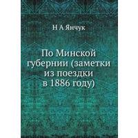 По Минской губернии. Янчук Н.А. 2012 г.