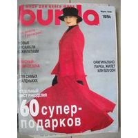 Журнал Burda ( Бурда ) 10/1994 с выкройками.