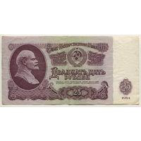25 рублей 1961 года, серия Кз, СССР
