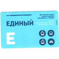 Билет единый г. Москва