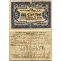 25 рублей 1941, Государственный заем третьей пятилетки, СССР. Редкий!