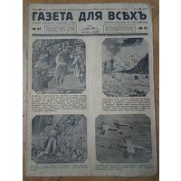 ГАЗЕТА ДЛЯ ВСЕХ Рига 4 июля 1936 г.