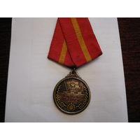 Медаль дружбы .Вьетнам.