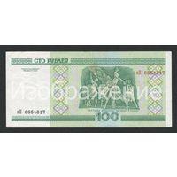 Беларусь 100 рублей 2000 года серия яП