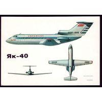 Крылья Аэрофлота Як-40