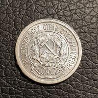 10 копеек 1923 год. UNC.