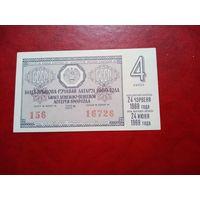 Билет денежно-вещевой лотереи БССР 24 июня 1969