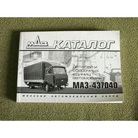 Каталог запасных частей МАЗ-4370