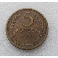 5 копеек 1955 года СССР #08