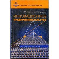 Медынский В.Г., Шаршукова Л.Г. Инновационное предпринимательство