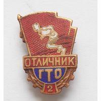 ГТО 2 Отличник образца 1946 ММД