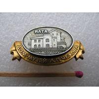 Знак. Крым. Ялта. Дом-музей А.П. Чехова. накладной