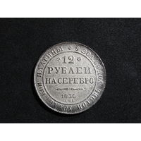 12 рублей на серебро 1830 года СПБ -копия-