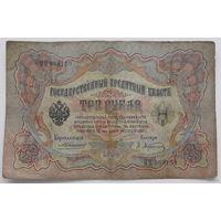 3 рубля 1905 года.Коншин. МЦ 808159