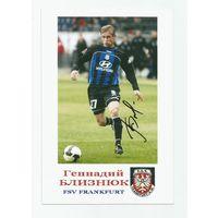 Геннадий Близнюк(FSV Frankfurt, Германия). Автограф на фотографии.