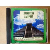 CD. Латинская Америка. /Шедевры Этнической Музыки/ 1999г.