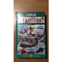 Шунков В.Н. Боевые вертолеты Серия Военная техника тв. пер. 432 с. с рисунками
