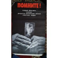 "Плакат СССР. ""Помните"". 1984 г. 56х88 см"