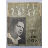 Роман газета N14, Агния Барто, Найти человека. 1969 г. Прижизненное издание.