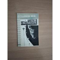 """Через испытания(библиотечка """"Красной звезды"""",1967). Самовывоз. Почтой не высылаю."""