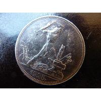 СССР. 50 копеек 1925 года. ( П.Л ). Монета не чищена.