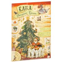 Елка Матушки Гусыни. Новогодняя забава. Книга с фигурной вырубкой. Шикарный подарочный Новогодний набор для детей!!!