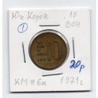 Южная Корея 10 вон 1971 года - 1