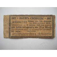 Купон от займа свободы 1917г.
