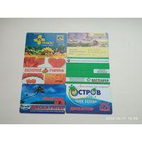 Дисконтные карточки