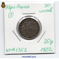 Шри-Ланка 50 центов 1982 года - 1