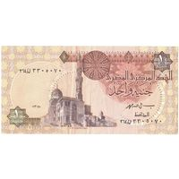 YS: Египет, 1 фунт (1993-2001), серия 364, P# 50e, VF