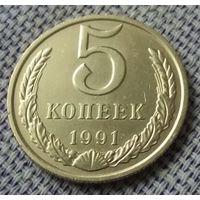 5 копеек 1991 М года.