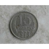 15 копеек СССР 1979 год