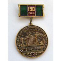1990 г. 150 лет Белорусской сельскохозяйственной академии