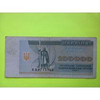 100 000 карбованцев 1994 г.