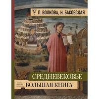 Волкова. Средневековье: большая книга истории, искусства, литературы