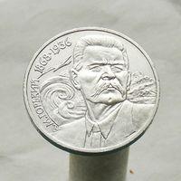 1 рубль 1988 М.Горький