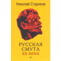 Стариков. Русская смута XX века